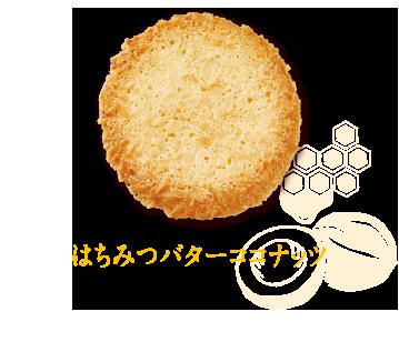 はちみつバターココナッツ